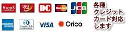 各種クレジットカード対応します