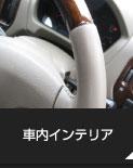 車内インテリア