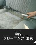 車内クリーニング・消臭