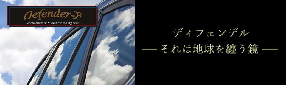 ディフェンデル ― それは地球を纏う鏡