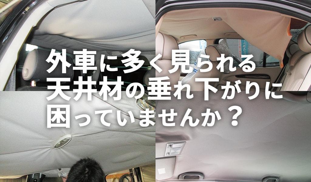 外車に多く見られる天井材の垂れ下がりに困っていませんか?