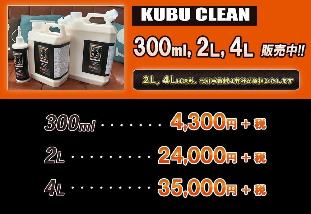 KUBU CLEAN