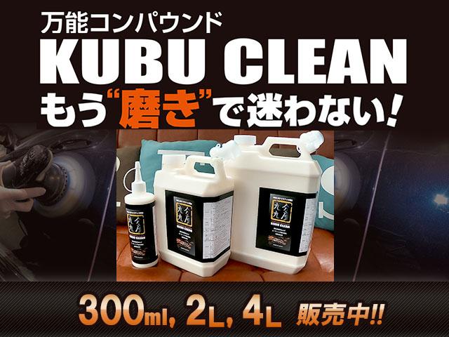 万能コンパウンド KUBU CLEAN もう磨きで迷わない